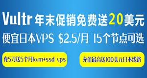 Vultr促销 新用户充5刀送25刀,可用2.5刀每月的VPS一年,充值最高送100美元