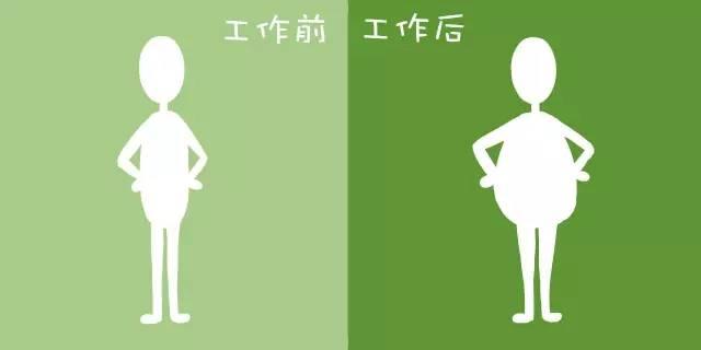 工作前 VS 工作后的区别