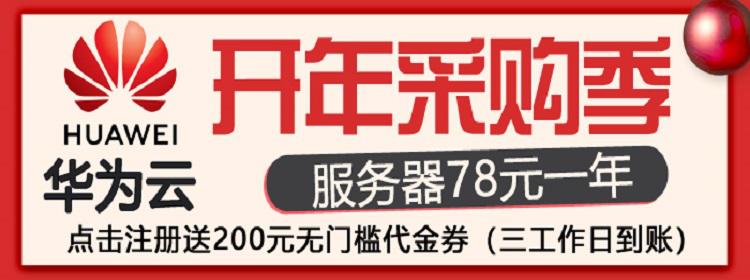 华为云服务器低至0.5折67元/年起最多可购3年